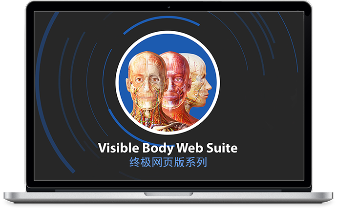 visible-body-web-suite-product-poster-zh