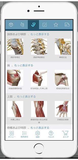 muscle-premium-iphone-ja